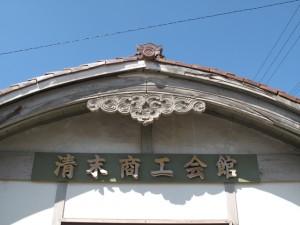 清末商工会館