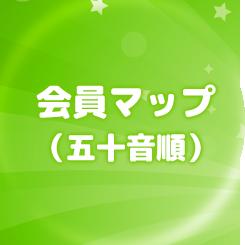 会員マップ(五十音順)